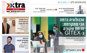 מגזין XTRA GITEX