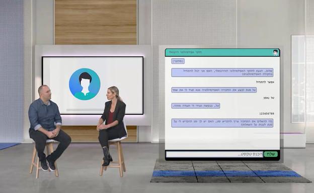 הסוכן הוירטואלי (צילום: IBM)