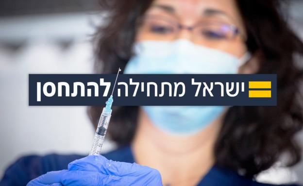 ישראל מתחילה להתחסן (עיבוד: מרים אלסטר, פלאש 90)