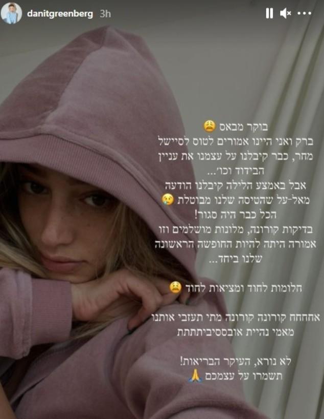 החופשה של דנית גרינברג בוטלה (צילום: צילום מסך מתוך עמוד האינסטגרם של דנית גרינברג, instagram)