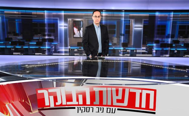חדשות הבוקר עם ניב רסקין (צילום: רונן אקרמן)