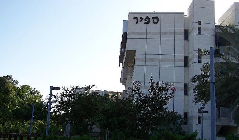 המכללה האקדמית ספיר (צילום: מתוך ויקיפדיה)