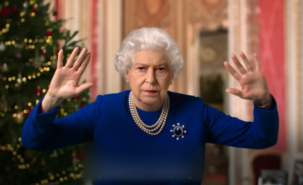 ברכת החג המזויפת של המלכה אליזבת (צילום: באדיבות Channel 4, קשת 12)