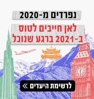 לאן נטוס ב-2021