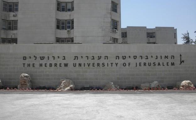 האוניברסיטה העברית בירושלים (צילום: דנה פילוסוף, יחסי ציבור)