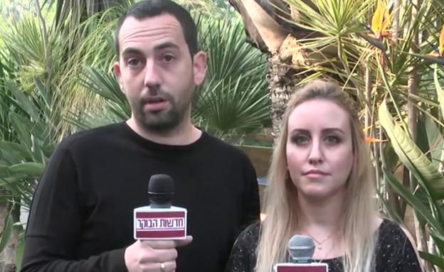 """סתו וצח שרמן (צילום: מתוך """"חדשות הבוקר"""" , קשת 12)"""