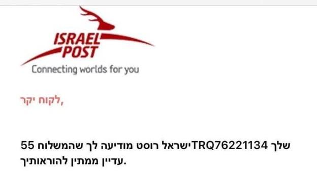 הודעה מזויפת של דואר ישראל (צילום: צילום מסך)