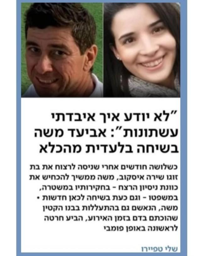 ראיון עם אביעד משה (צילום: פייסבוק)