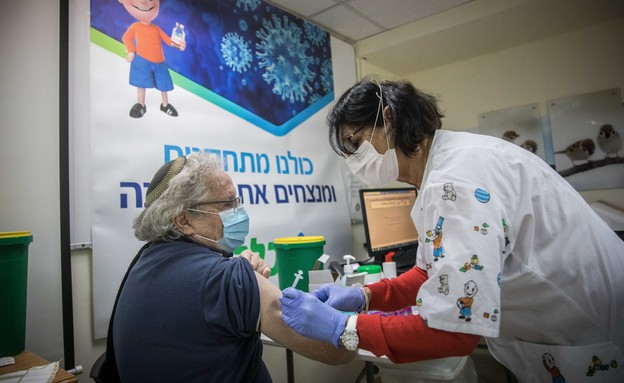 ישראל מתחסנת (צילום: יונתן זינדל, פלאש 90)