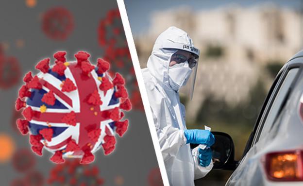 המוטיציה הבריטית, בדיקות קורונה (צילום: יונתן זינדל, פלאש 90)