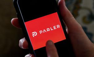 הרשת החברתית פרלר (צילום: Olivier DOULIERY / AFP )