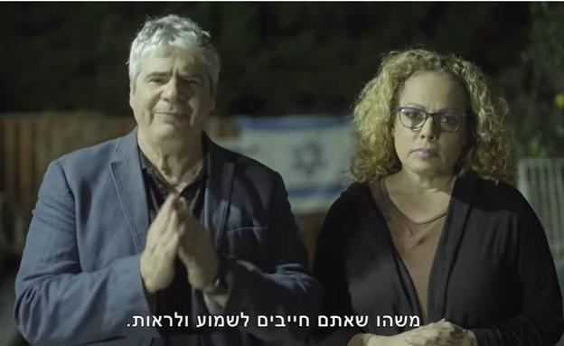 """אורלי וגיא צילום מסך מתוך הסרט """"מה אם כל העולם טוע (צילום: צילום מסך)"""
