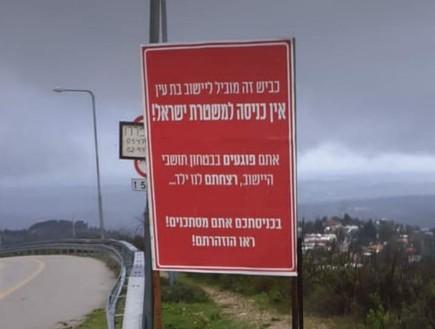 """שלט הוצב בכניסה לבת עין: """"אין כניסה למשטרת ישראל! רצחתם לנו ילד"""""""