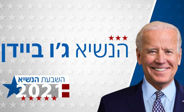 השבעת הנשיא ביידן