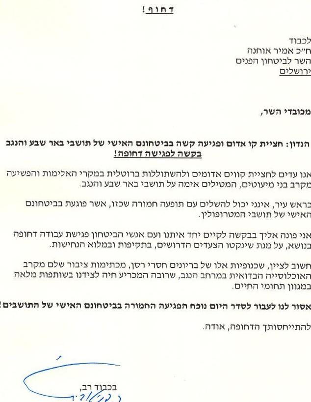 המכתב של דנילוביץ' לשר אוחנה