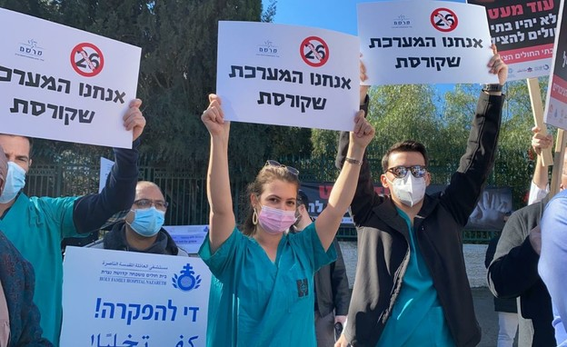 מחאת בתי החולים הציבוריים
