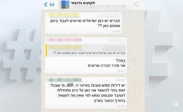 """הישראלים שתקועים בחו""""ל מחפשים עבודה (צילום: מתוך """"חי בלילה"""", קשת 12)"""