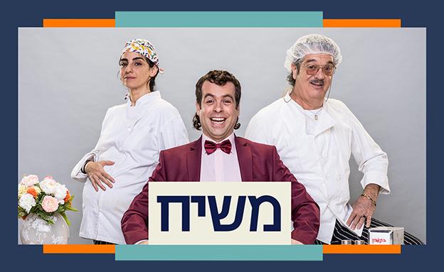 תמונת עמוד תכנית משיח עונה 2 (צילום: מתוך