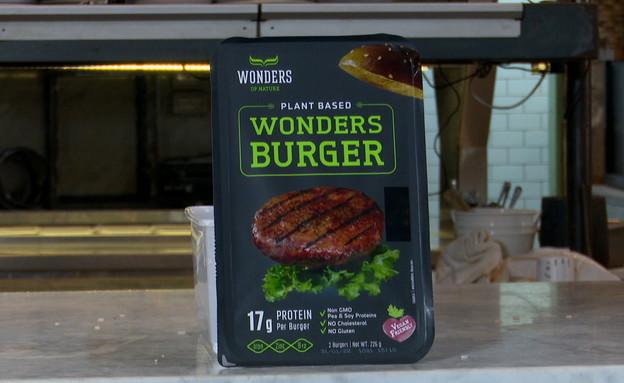 מבחן ההמבורגרים הטבעוניים (צילום: החדשות)