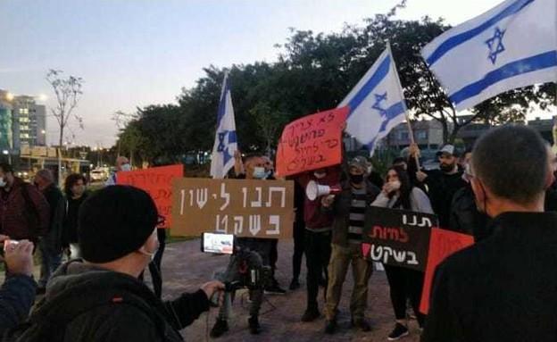 ההפגנה בבאר שבע (צילום: פרטי)