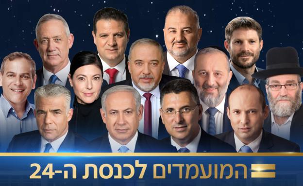 המועמדים לכנסת ה-24
