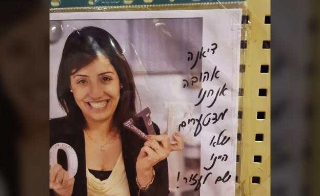 """כתובת שכתבו השכנים על גדר הבית של דיאנה רז ז""""ל"""