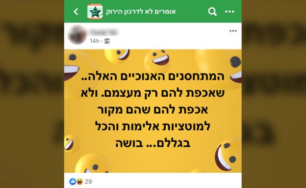 """פוסטים בקבוצת הפייסבוק לא לדרכון הירוק (צילום: קבוצת הפייסבוק """"אומרים לא לדרכון הירוק"""")"""