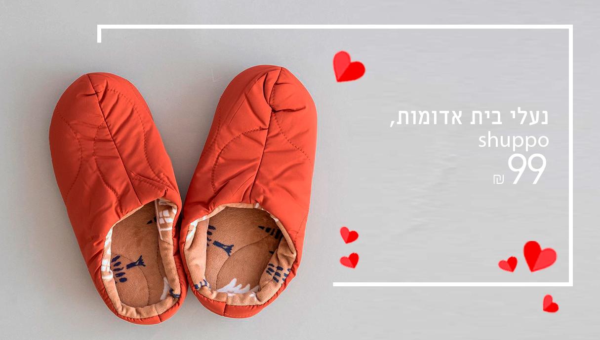 נעלי בית אדומות, 99 שקלים shuppo