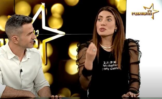 טיפ מהשואוביז (צילום: צילום מסך מתוך התוכנית)