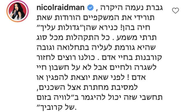 ניקול ראידמן מגיבה לפוסט של נעמה קסרי (צילום: צילום: צילום מסך מתוך חשבון האינסטגרם של ערב טוב עם גיא פינס)