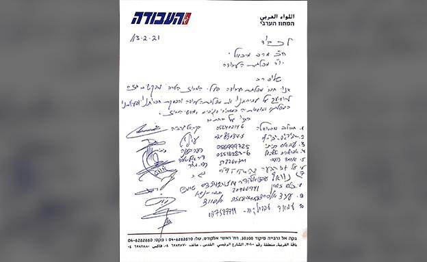 פעילים בולטים בחברה הערבית במפלגת העבודה הודיעו על