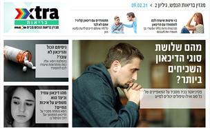 תמונת ארכיון למגזין xtra בריאות הנפש