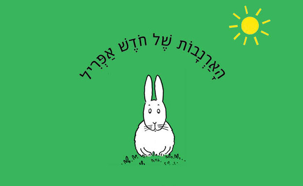 הארנבות של חודש אפריל (צילום: נורית קרלין, הוצאת אסיה)