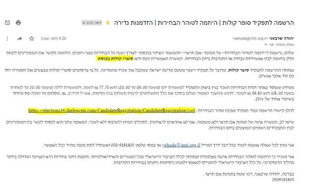 המייל שנשלח לפעילי אם תרצו (צילום: צילום מסך)