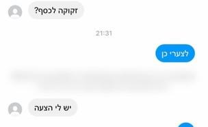 שיחות סקס  (צילום: מתוך פייסבוק)