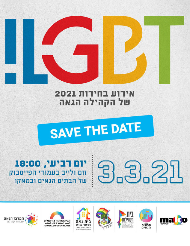 ILGBT - אירוע הבחירות של הקהילה הגאה 2021