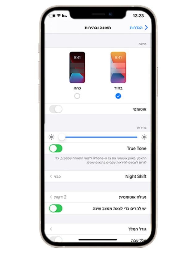 טיפים לשימוש באייפון (צילום: apple)
