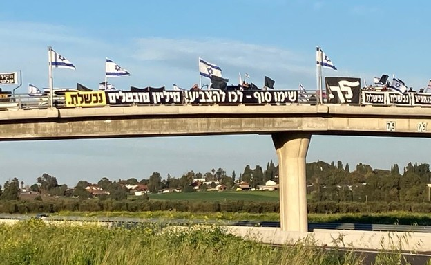 מחאה נגד נתניהו בכפר יהושע (צילום: הדגלים השחורים)