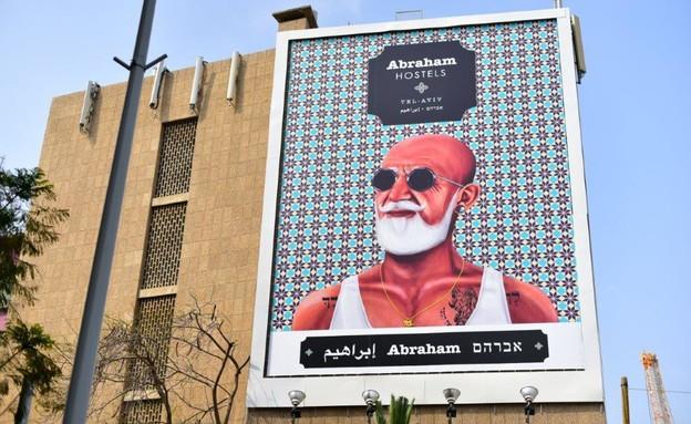 ציורי קיר ולנטינה, כרזה של עמית שמעוני על בניין אברהם הוסטל תל אבי (צילום: בן קילמר)