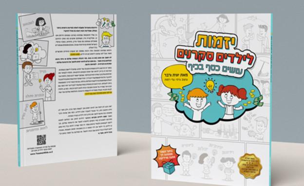 """כריכת הספר """"יזמות לילדים סקרנים"""" (צילום: עדי רמות)"""