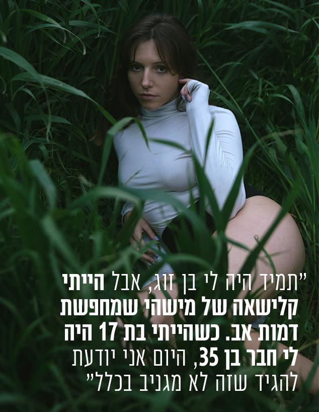 ג'ייד דייכס וויקס (צילום: רותם לבל)