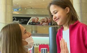 """בת 7 הצליחה לחזור לארץ ולהתאחד עם הוריה (צילום: מתוך """"חדשות הבוקר"""" , קשת 12)"""