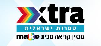 לוגו מגזין ספרות
