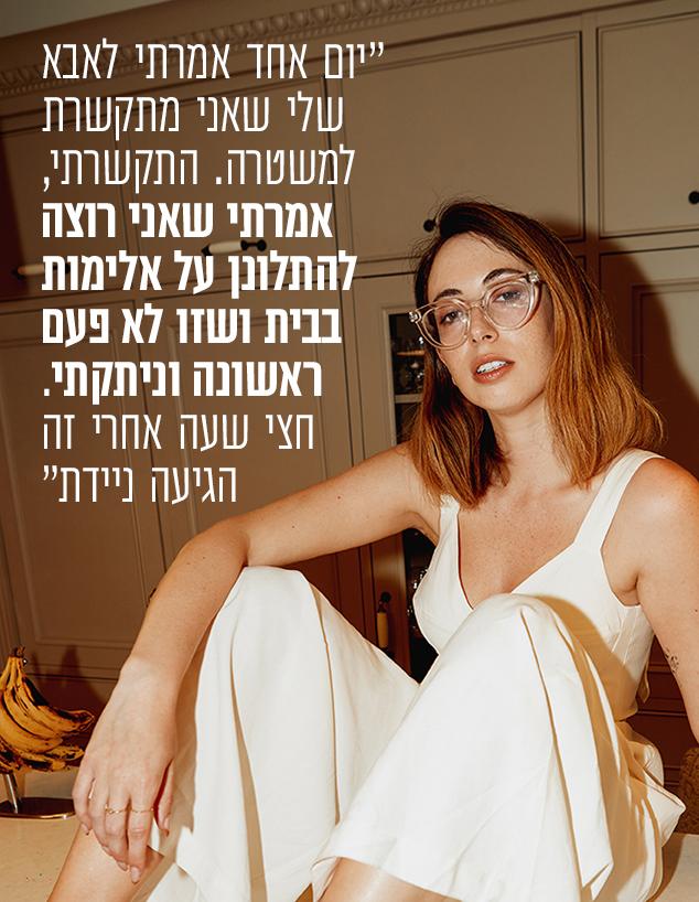 בת שי עוז (צילום: הילה שייר)
