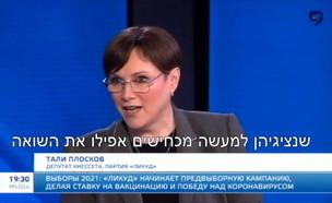 טלי פלוסקוב (צילום: ערוץ 9)