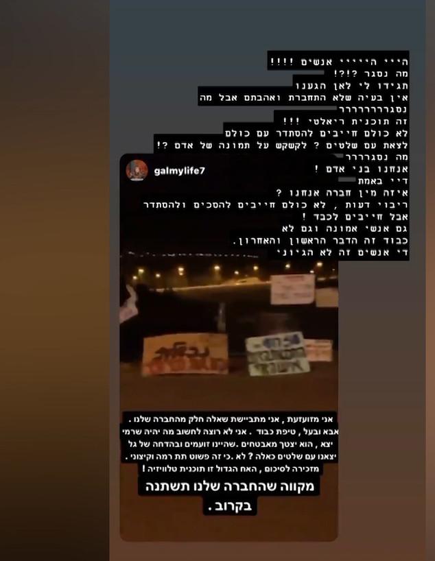 גל גברעם נגד ההפגנה של תומכי יהודה (צילום: מתוך האינסטגרם של גל גברעם, מתוך instagram)