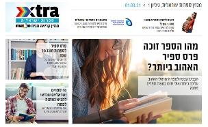 תמונת ארכיון מגזין אקסטרה ספרות ישראלית
