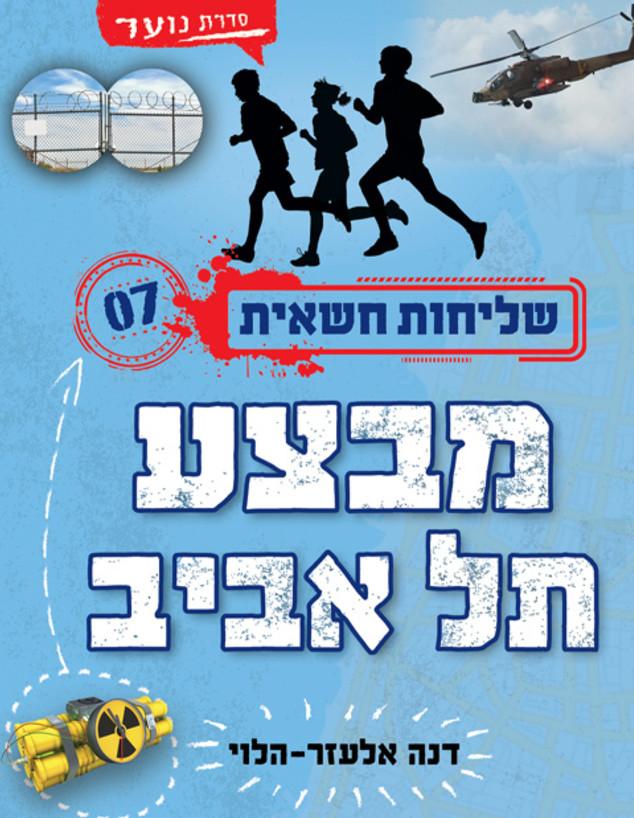 מבצע תל אביב  (צילום: יחסי ציבור)