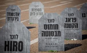 מיצג של מצבות לזכר עסקים שנסגרו בגלל הקורונה בתל אביב, אוגוסט 2020 (צילום: מרים אלסטר, פלאש 90)