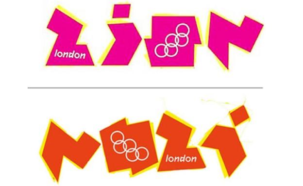 לוגו אולימפיאדת לונדון הפוך (עיצוב: Wolff Olins)